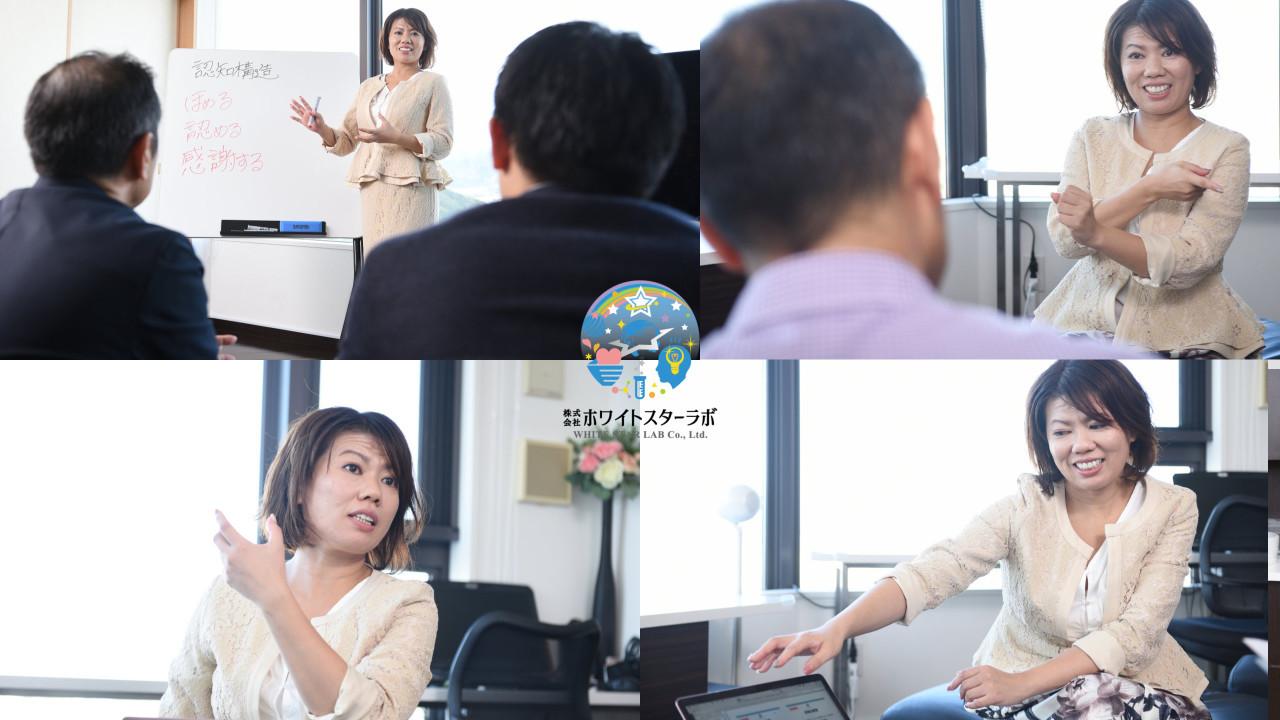 起業家 リーダー メンタルケア オンラインカウンセリング グループコンサルトレーニング講習 研修 やまだりか