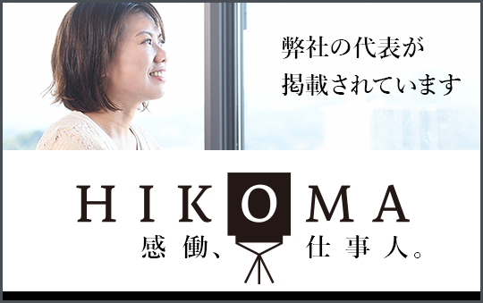 hikoma